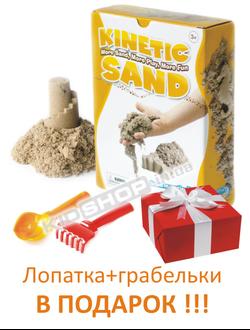 Кинетический песок 2,5 кг оригинальная картонная коробка Kinetic sand производитель Waba fun (Швеция) + подарок