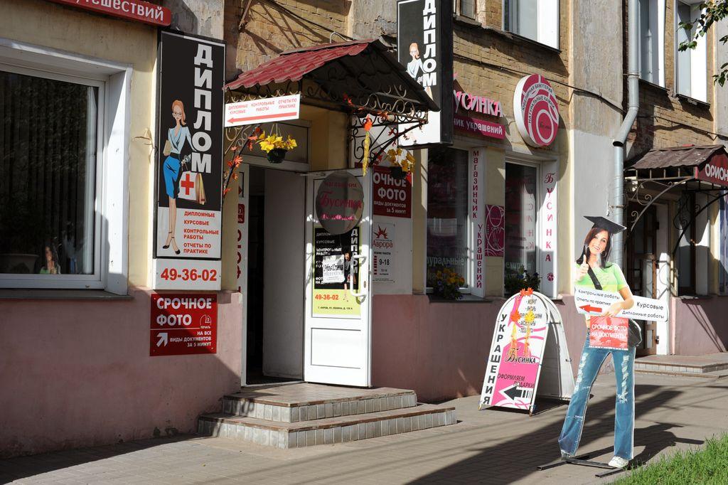 Диплом плюс Курсовые отчеты по практике дипломные работы  Киров ул Ленина 109а