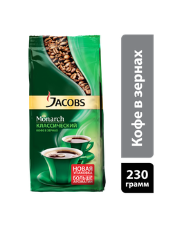 Кофе  в зернах Jacobs Monarch пакет, 230г
