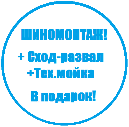 шиномонтаж