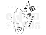 Штамп стаканчик мягкого мороженого