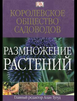 Королевское общество садоводов. Размножение растений
