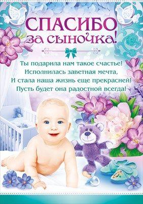 Красивое поздравление для подруги и ее мужа с рождением сына
