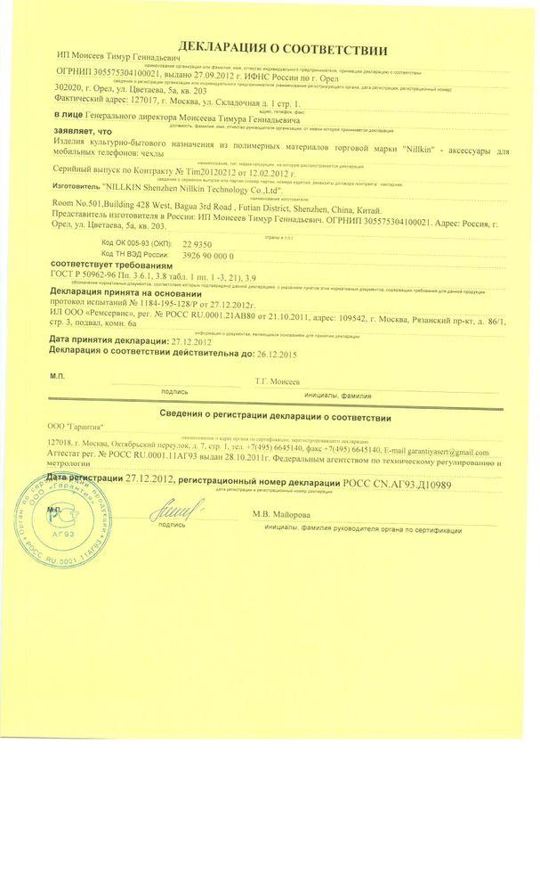 декларация соответствия nillkin