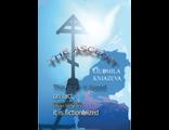 ASCENT. Книга на английском языке