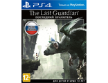 Игра Sony PS4 The Last Guardian