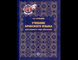 Учебник арабского языка (Кузьмин С.А.)