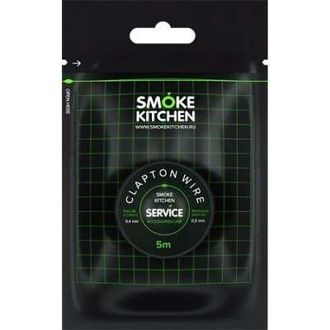 Проволока Smoke Kitchen Клэптон CLAPTON WIRE Cr23Al5Ti + Ni80Cr20
