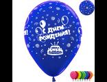 """Воздушные шары с гелием """"С Днем Рождения"""". Ассорти из 30 шаров металлик."""
