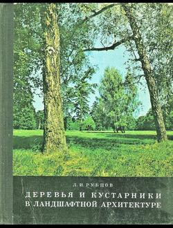Деревья и кустарники в ландшафтной архитектуре
