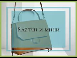 25cb41ffc099 Красивые и модные женские сумки в Томске - интернет каталог.