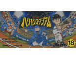 """Kyuukyoku Harikiri Stadium"" Игра для Денди, Famicom Nintendo, made in Japan."