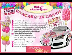 """Комплекс """"Авто+Дом"""""""
