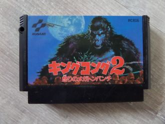 King Kong 2: Ikari no Megaton Punch для Famicom Денди (Япония)