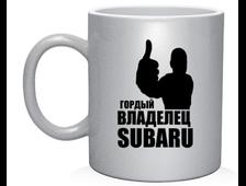 """Кружка с логотипом авто """"Серебряная"""""""