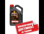 Motul 8100 X-clean 5W40 5л + отправка в Ваш город бесплатно!