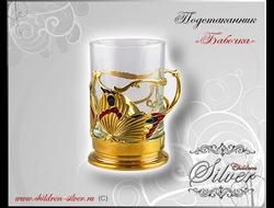 """Подстаканник серебряный """"Бабочка"""""""