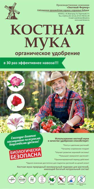 Костная мука-органическое высокоэффективное удобрение