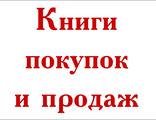 Формирование и сдача книги покупок и продаж для налоговой декларации по НДС
