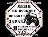 """Наклейки на внедорожники """"Меня не возьмет никакая зараза Я русский мужик, Я водитель УАЗа 469 купить"""