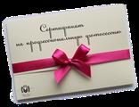 Сертификат: пакет услуг MINI (студия)
