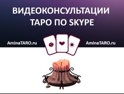 Видеоконсультации Таро по Skype