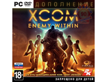 XCOM Enemy Within [PС, Jewel, русская версия]