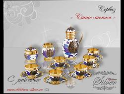 Серебряный сервиз кофейный «Синие листья»