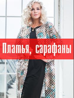 Купить Женскую Одежду 70 Размера