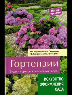 Гортензии. Виды и сорта для российских садов. Искусство оформления сада