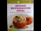 Вторые блюда вегетарианские рецепты простые и вкусные рецепты 68