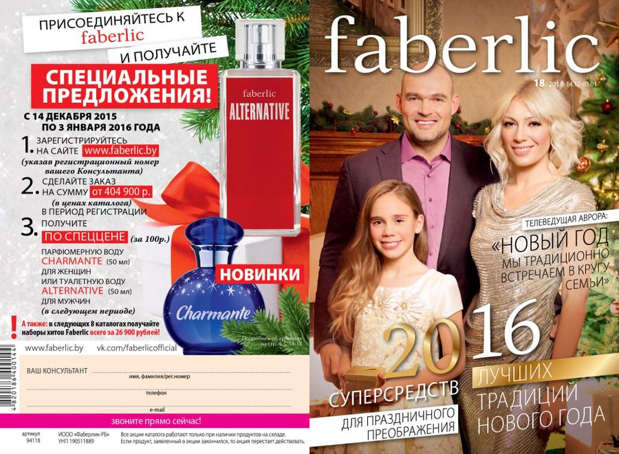 Faberlic - каталог