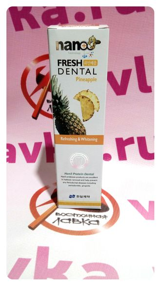"Зубная паста ""Nano"" Fresh Dental Pineapple(Ананас) (Ю. Корея)"
