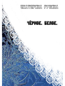 Екатерина Русина. Проза. «Черное и белое».