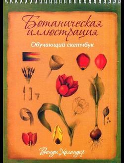 Ботаническая иллюстрация. Обучающий скетчбук