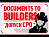 Допуск СРО (Строителей, Изыскателей или Проектировщиков)