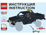 "TH3 TOYOTA Hilux Xtra-Cab  SR5 ""Back to the Future"" 1983-1985 Building instruction v1 BODY ONLY / Инструкция по сборке v1 (PDF) ТОЛЬКО КУЗОВ"