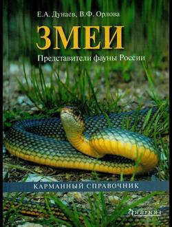 Змеи. Представители фауны России: Карманный справочник