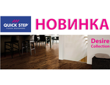 Ламинат QUICK STEP - ELITE г. Чебоксары
