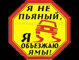 """Наклейка для авто на стекло: """"Я не пьяный, я объезжаю ямы!"""" Прикольные наклейки и знаки - на заказ"""