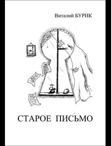 "Виталий Бурик  ""Старое письмо"""