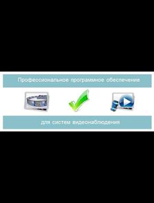 Софт видеонаблюдения