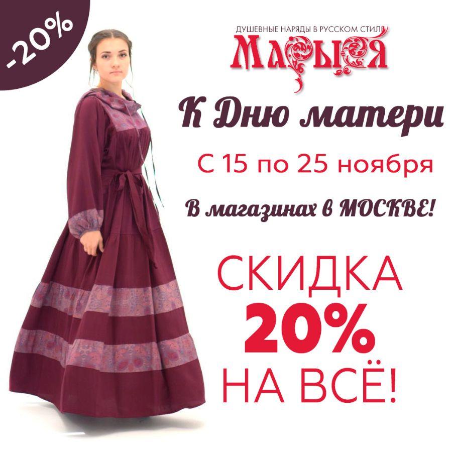 521bcd19624 В честь Дня Матери с 15 по 25 ноября в магазинах МАРЫСЯ в Москве скидки 20%  на всё!
