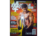 "Журнал ""Muscle and Fitness""  №2 - 2012"