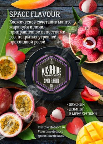 "MustHave аромат ""Space Flavour"" 25 гр."