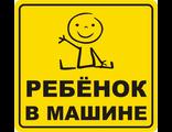 Ребенок в машине - В машине дети - вид 2