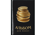 Монетник для монет черный на 150 ячеек