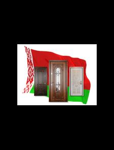 Металлические двери из Белоруссии