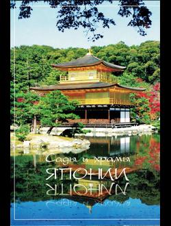 Сады и парки Японии. Набор открыток