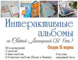 Онлайн-курс «Интерактивные альбомы» от Светланы Лисицыной